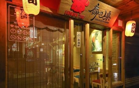 乔巴桑日料餐厅